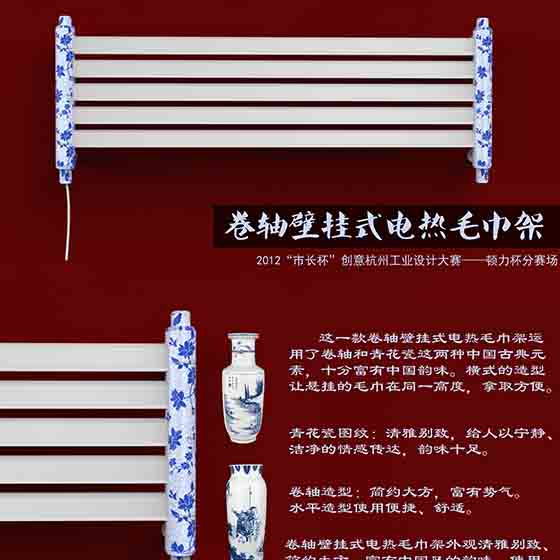 Electronic Towel Shelf (chinese style)